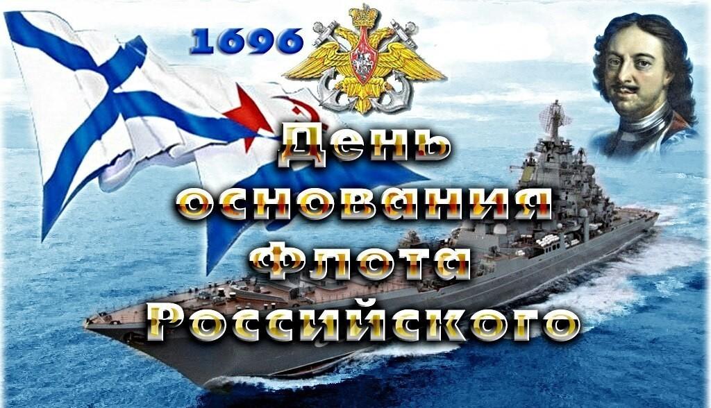 поздравления с днем основания военно-морского флота россии доме появились